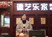 中网市场发布: 诸暨东远德艺乐家家居吊顶专卖店