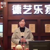 COTV全球直播: 诸暨东远德艺乐家家居吊顶专卖店
