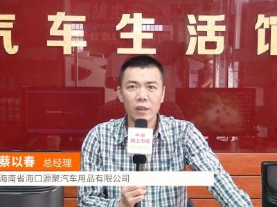 中国网上市场报道: 海口源聚汽车用品