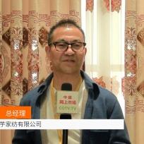 中网市场广告: 浙江红山芋家纺(中网商务TV、中网TV、COTV)