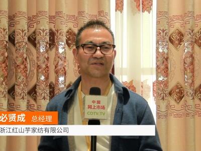 中国网上市场广告: 浙江红山芋家纺(中网商务TV、中网TV、COTV)