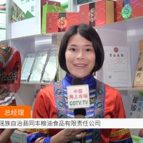 COTV全球直播: 湖南江华瑶族自治县同丰粮油食品