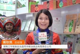 中网市场发布: 湖南江华瑶族自治县同丰粮油食品