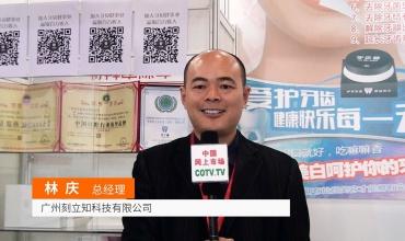 COTV全球直播: 广州刻立知科技