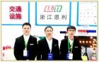 中網市場ChinaOMP.com_中網頭條發布:浙江恩利交通設施有限公司生產道路交通、停車場、高速公路及智能交通設施等產品