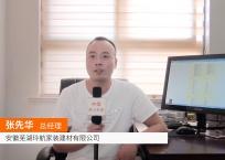 中网市场发布: 安徽芜湖玲航家装建材有限公司
