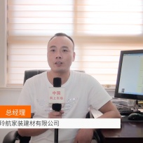 COTV全球直播: 安徽芜湖玲航家装建材有限公司