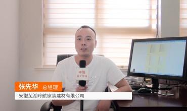 中国网上市场报道: 安徽芜湖玲航家装建材有限公司