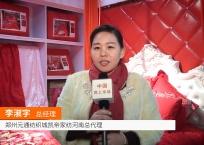 中网市场发布: 郑州元通纺织城凯帝家纺河南总代理