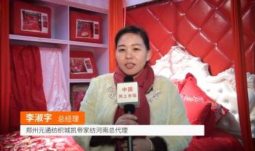 COTV全球直播: 郑州元通纺织城凯帝家纺河南总代理