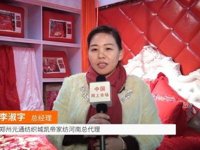 中国网上市场报道: 郑州元通纺织城凯帝家纺河南总代理