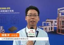 COTV全球直播: 山东国威智能设备