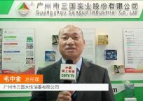 中网市场发布: 广州三国水性油墨