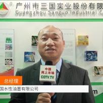 COTV全球直播: 广州三国水性油墨