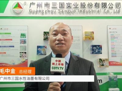 中国网上市场发布: 广州三国水性油墨
