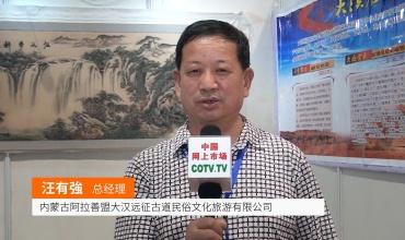 中国网上市场发布: 内蒙古阿拉善盟大汗远征古道民俗文化旅游有限公司