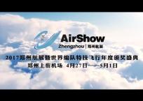 中网市场发布: 郑州航展暨世界编队特技飞行年度颁奖盛典