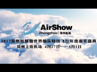 中国网上市场发布: 郑州航展暨世界编队特技飞行年度颁奖盛典