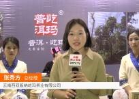 中网市场发布: 云南西双版纳屹玛茶业