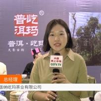COTV全球直播: 云南西双版纳屹玛茶业