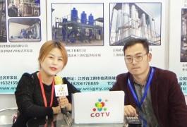 COTV全球直播: 江阴铠乐丰环境工程科技有限公司、江阴博康机械科技有限公司