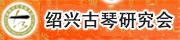 绍兴古琴研究会