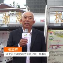 COTV全球直播: 河北沧州渤海机械