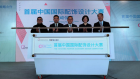 中國網上市場ChinaOMP.com_中國服裝設計師協會與廈門建發集團戰略合作