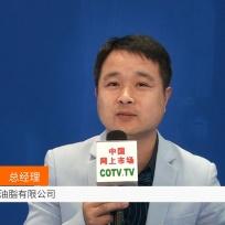 COTV全球直播: 沧州首润油脂