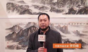 中网市场发布: 中国书画名家 李钧峰