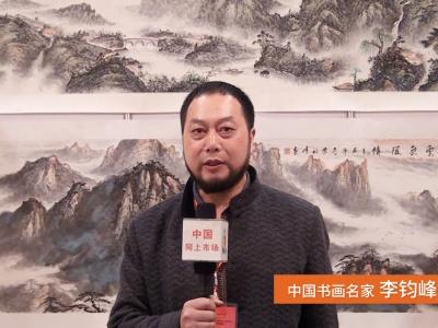 中国网上市场报道: 中国书画名家 李钧峰