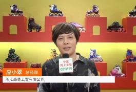 COTV全球直播: 浙江高鑫工贸