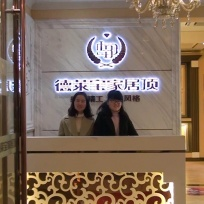 COTV全球直播: 诸暨东远装饰市场德莱宝家居顶专卖店