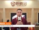 中网市场发布: 济南新概念包装