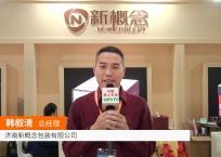 COTV全球直播: 济南新概念包装
