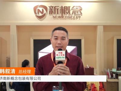 中国网上市场发布: 济南新概念包装
