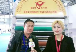COTV全球直播: 扬州超越胶辊厂