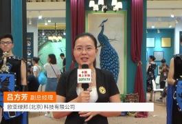 中网市场发布: 欧亚绿邦(北京)科技