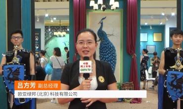 中国网上市场发布: 欧亚绿邦(北京)科技