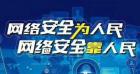 中网市场ChinaOMP.com_中网市场发布:加強网络安全、维护社会稳定专题