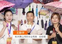 COTV全球直播: 杭州萧山鸿欣伞业雨具