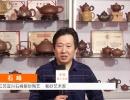 中网市场发布: 江苏宜兴石峰紫砂陶艺