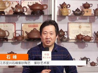 中国网上市场报道: 江苏宜兴石峰紫砂陶艺
