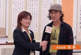 中网市场发布: 书法名家张勇