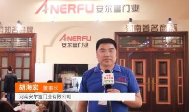 COTV全球直播: 河南安尔富门业