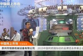 2015柯桥秋季纺博会视讯(四)