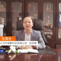 COTV全球直播: 义乌市缘聚针织有限公司
