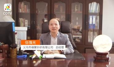 中網市場發布: 義烏市緣聚針織有限公司