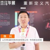 COTV全球直播: 山东希诚新材料科技有限公司
