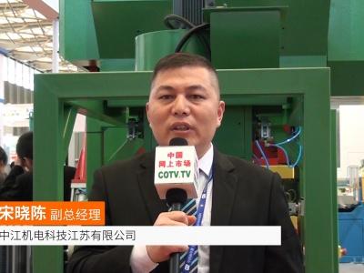 中国网上市场发布: 中江机电科技